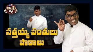 iSmart News : 'iSmart Sathi' Teachers' Day Special - TV9