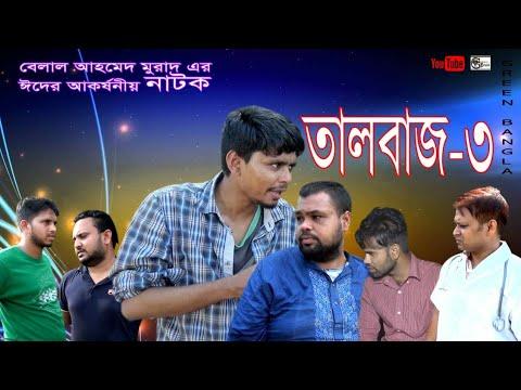 হাসির নাটকঃ তালবাজ-৩।Talbaz 3। ঈদের নাটক।Bangla Natok। Comedy Natok।Sylheti Natok।Belal Ahmed Murad।