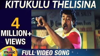 Gharana Mogudu Telugu Movie Songs | Kitukulu Thelisina Video Song | Chiranjeevi | Vani Viswanath