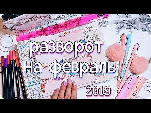 Развороты ЕЖЕДНЕВНИКА на февраль 2019 / Идеи оформления планера / проходит КОНКУРС
