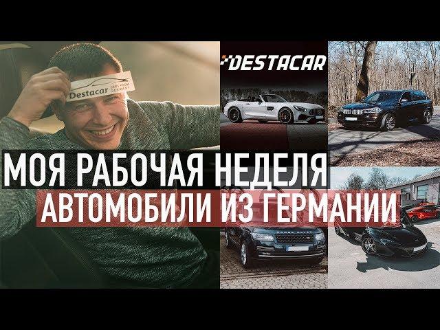 Рабочая неделя Дениса Рема! /// Какие машины купили и посмотрели?!