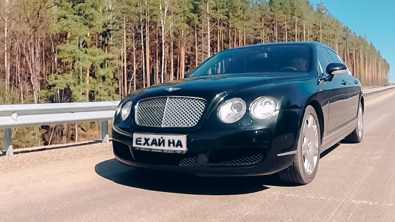 Ехай на Bentley Continental Flying Spur 6.0 V12 (560 HP)