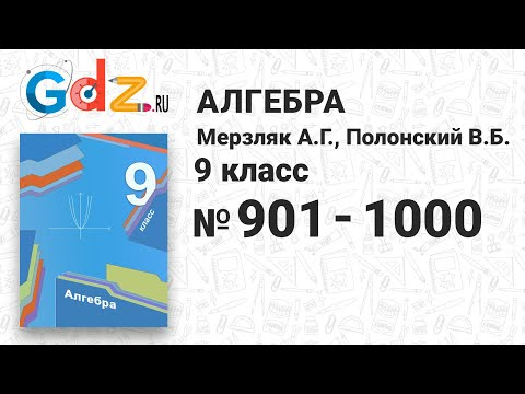 № 901-1000 - Алгебра 9 класс Мерзляк