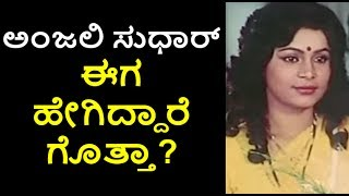 Kannada  Actress Anjali photos | Kannada Actress | Kannada Serial Actress | Anjali Sudhakar