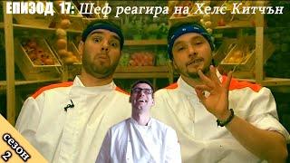 Еп. 17 Шеф реагира на Хелс Китчън България (Кухнята на Ада)