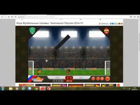 Игра Футбольные головы Чемпионат России 2013 14