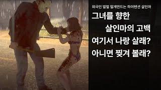 13일의금요일] 외국인 여성도 반하게 만드는 마성의 한국산 제이슨!! Friday the 13th : The Game Game Play