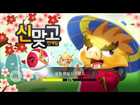 Download 노수람 좋아요 맞고 : 노수람과 소통하는 고스톱 APK For Android