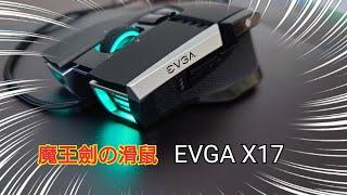 [魔王劍]魔王劍的滑鼠 #1 EVGA X17 Gaming Mouse