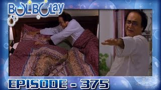 Bulbulay Ep 375 - ARY Digital Drama