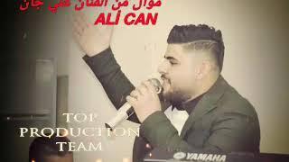 Gambar cover Ali Can  uzun hava ben vaz geçsem Gönül vazgeçmez  موال من الفنان علي جان