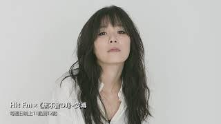 Hit Fm x《焦不會DJ》- 安溥(0422)