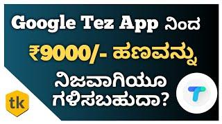 Google Tez app detailed information in Kannada | Techno Kannada #TechnoKannada
