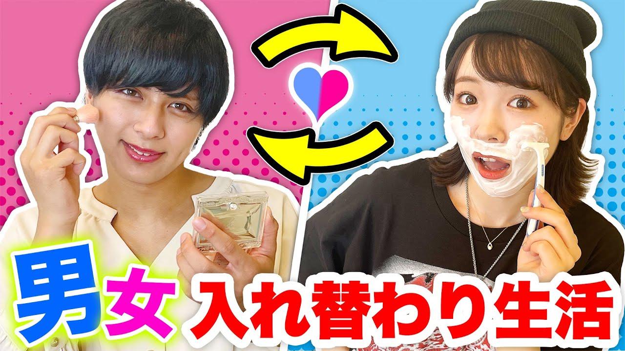 【24時間】女子が初めてヒゲ剃り!?男女入れ替え生活してみた!【検証】