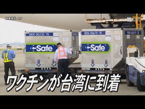 日本が提供の新型コロナウイルスワクチンが台湾に到着