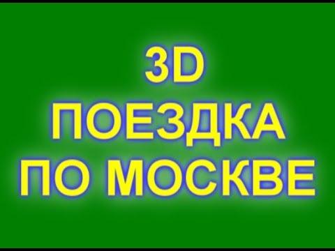 3D ПОЕЗДКА ПО МОСКВЕ БЕЗ ПРОБОК! 3D TRIP TO MOSCOW WITHOUT TRAFFIC JAMS!
