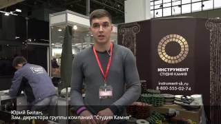 Юрий Билан рассказывает о продукции ГК ''Студия камня'', выставка ''Некрополь 2016'', Москва, ВДНХ