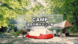 Camp Movie - 道志の森キャンプ場(エリクサー3/ムササビウイング/dji Sparkドローン/キャンプ料理/フレブル)
