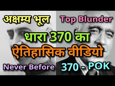 History of Article 370| Documentry|HINDI|by BMK creation