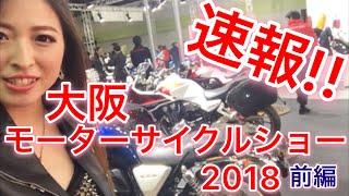速報!!大阪モーターサイクルショー2018(前編)【オートバイ】【バイク女子】【Motorcycle】【Motorbike】