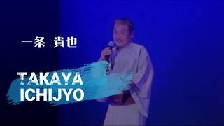 一条 貴也 堀内 孝雄【 空蝉の家 】 Cover