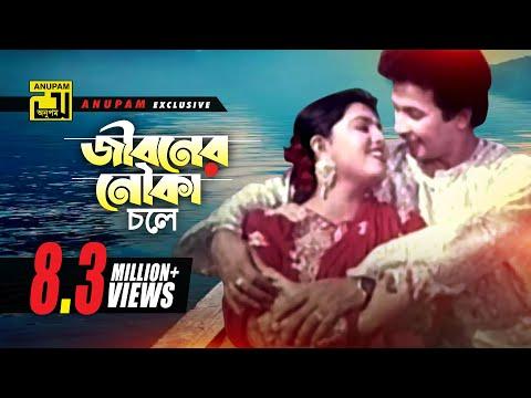 Jiboner Nouka chole   জীবনের নৌকা চলে   Shabnaz & Bapparaj   Premer Somadhi   Romantic Song