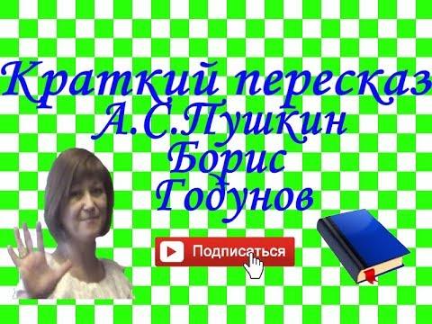 """Краткий пересказ А.Пушкин """"Борис Годунов"""""""