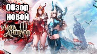 Обзор Лига Ангелов 3🚨 League of Angels 3 — продолжение известной MMORPG