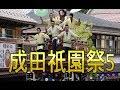 """成田祇園祭5   """"田町、東町"""" の動画、YouTube動画。"""