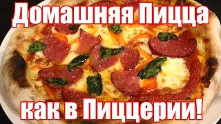 Рецепт домашней ПИЦЦЫ в духовке | Вкусная ПИЦЦА как в ПИЦЦЕРИИ | Дрожжевое тесто для ПИЦЦЫ