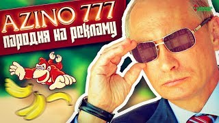 Download «АЗИНО 777» голосом ПУТИНА / [Пародия на АК-47 — Azino777] Mp3 and Videos