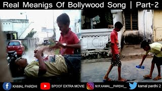 Real Meaning Of Bollywood Song | Part 2 | Spoof Extra Movie