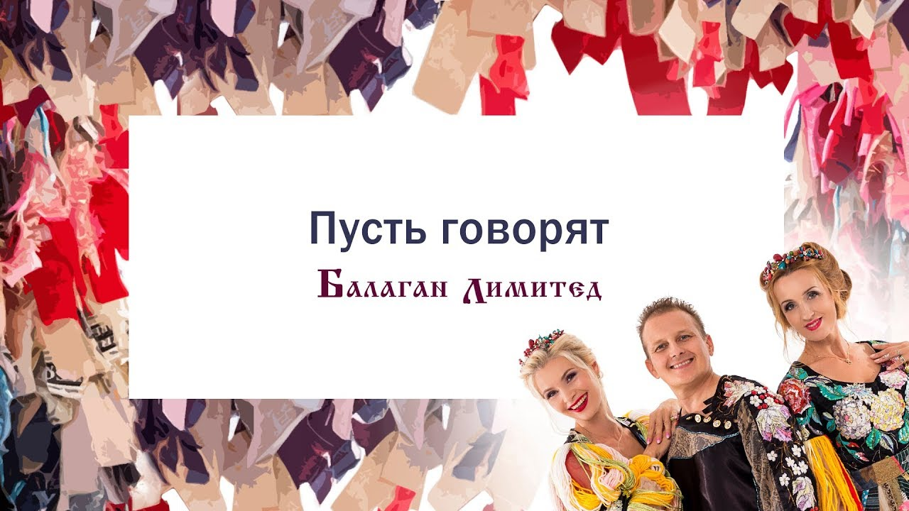 Балаган Лимитед - Пусть говорят (Audio)