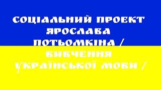 Урок 14 Социальный проект по изучению украинского языка