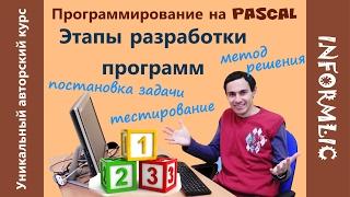 Урок 11. Этапы разработки программ. Программирование на Pascal / Паскаль. Уроки по информатике