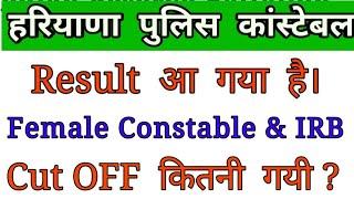 Haryana police Female Constable result, hssc indian reserve battalion result , hssc police cutt off