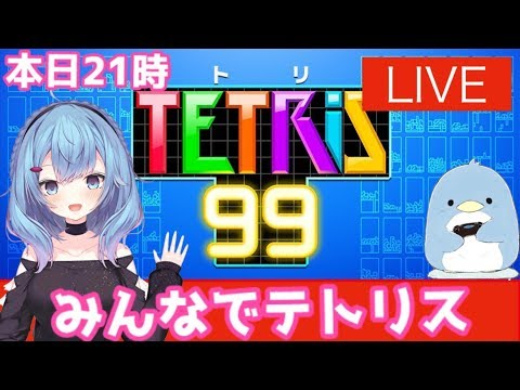 【テトリス】TETRIS99参加型ーー!みんなでゆるゆるやろう!【めぐちゃんねる】