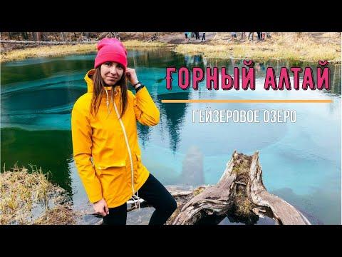 ГОРНЫЙ АЛТАЙ | Гейзерное (Голубое) Озеро | Северо Чуйский Хребет | Актру | Чике-Таман | МАЙ