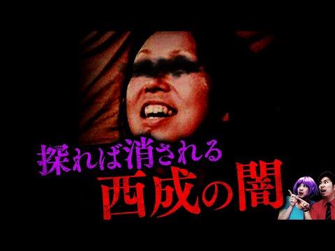【未解決事件】死にたくなければ探るな…「大阪西成マザーテレサ事件」