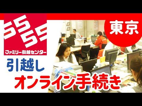 東京で引越しはオンラインの手続きが簡単のファミリー引越センター