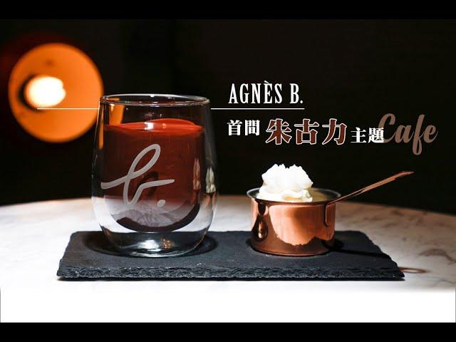 【AGNÈS B.首間朱古力主題CAFÉ!】必試9款獨家朱古力甜品特飲