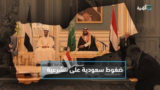 هل تخضع الشرعية للضغوطات بقبول تعديل اتفاق الرياض؟ | التاسعة