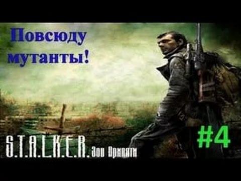 Сталкер Зов припяти миссия убить мутантов в тунеле