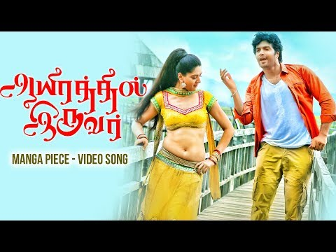 Maanga Piecula Song Lyrics From Aayirathil Iruvar