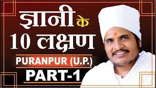 ज्ञानी के ये 10 लक्षण? Motivational Speech by Asang Dev Ji Takiya Dinarpur Puranpur U.P.