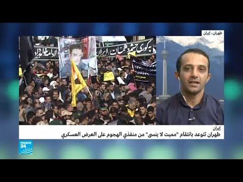 الآلاف يشيعون ضحايا الهجوم على العرض العسكري بالأهواز  - نشر قبل 27 دقيقة