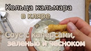 Кольца кальмара в кляре + Соус с каперсами, зеленью и чесноком