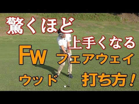 フェアウェイウッド(FW)打ち方レッスン、スイング、フェアウェイウッドの打ち方のコツ、ドリル
