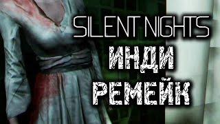 ПОНЕДЕЛЬНИЧНАЯ ИНДЮШАТИНА | Silent Nights