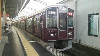 「待避線から出る特急」 阪急9300系 高槻市発車